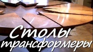 Столы кухонные раздвижные. Обеденный кухонный круглый стол трансформер. Обеденный стол.(, 2013-09-26T14:00:37.000Z)