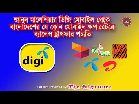 International Credit Transfer from Digi Mobile to Any Mobile Operator In Bangladesh || In Bangla