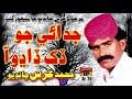 To Dard Dina - Muhammad Urs Chandio - Sindhi Hits Old Song - Tp Sindhi