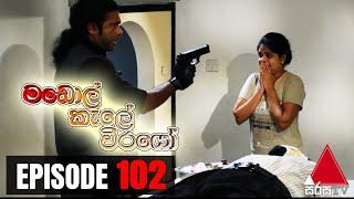 මඩොල් කැලේ වීරයෝ | Madol Kele Weerayo | Episode - 102 | Sirasa TV Thumbnail