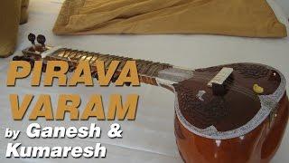 Pirava Varam (Indian Classical) - Ganesh (Zeta Electric Violin) & Kumaresh (Violin)