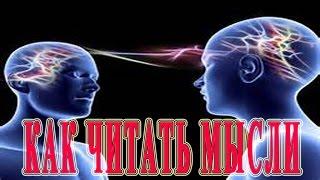 ★Как научиться читать мысли людей. РАБОЧИЕ МЕТОДИКИ