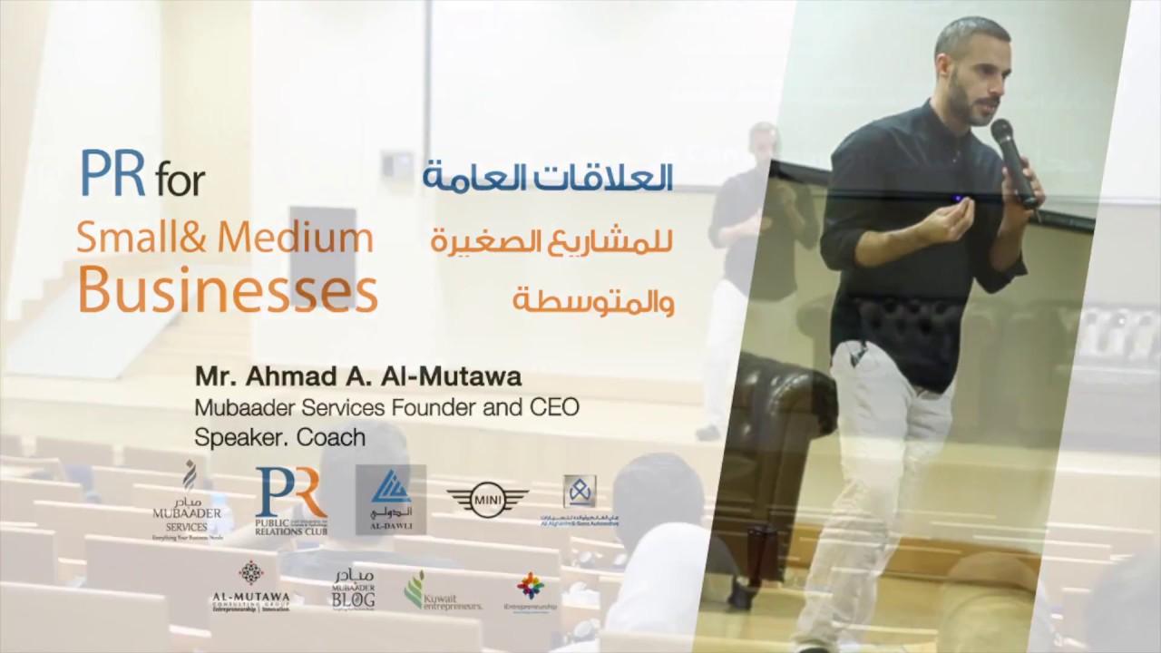 أحمد المطوع  - العلاقات العامة للمشاريع الصغيرة والمتوسطة -الكويت- حلقة 3
