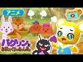 【アニメ】バグリンとおおきなくりのきのしたで【こどものうた・童謡・手遊び・ダンス】Japanese Children's Song, Nursery Rhymes,Fingerplay Songs