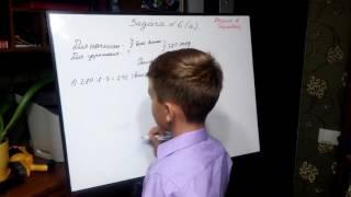 Учим уроки! Математика Демидова 4 класс, задача 6а, урок 8