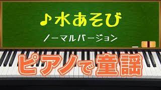 水あそび(Playing In The Water)ノーマルバージョン/ピアノで童謡/japanese children's song
