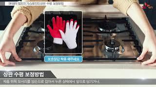 [SKmagic] SK매직 빌트인 가스레인지 상판 수평…