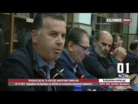 19-11-2019 Παρέμβαση του Προέδρου της ΔΕΥΑΚ για τις απουσίες Δημοτικών συμβούλων