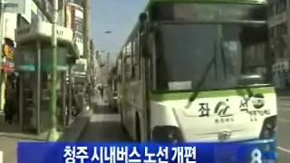 [청주MBC뉴스]다음달 청주 시내버스 노선 46곳 개편