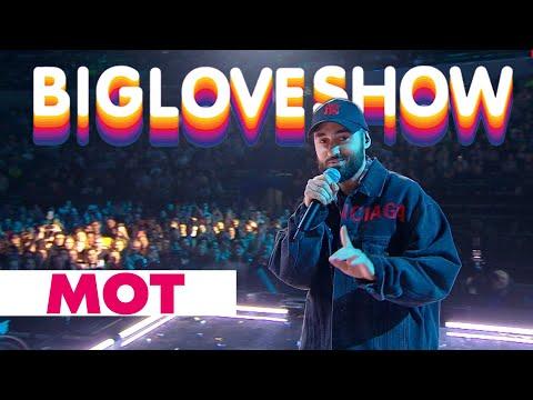 МОТ - ДЕНЬ И НОЧЬ [Big Love Show 2020]