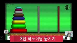 하노이탑 온라인게임, 8단옮기기, 하노이탑어플,수학교구