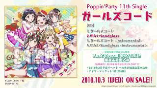 【試聴動画】Poppin'Party 11th Single カップリング曲「切ないSandglass」(10/3発売!!)