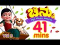 Chinnu Kannada Rhymes For Children Vol. 3 video