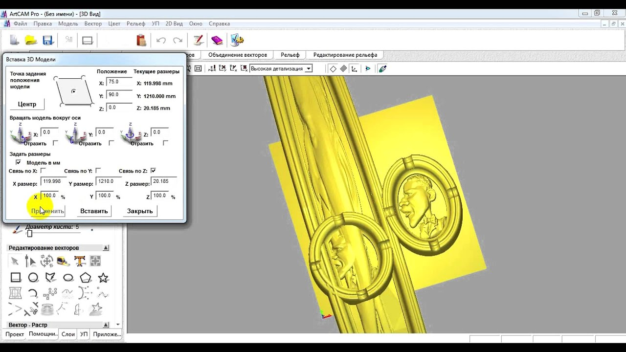 Уроки арткам 2011 работа с 3д моделями заработать онлайн комсомольск