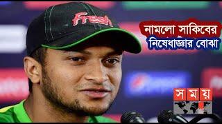 শেষ হলো বাংলাদেশ ক্রিকেটের অভিশপ্ত ৩৬৫ দিন | Shakib Al Hasan | Somoy TV