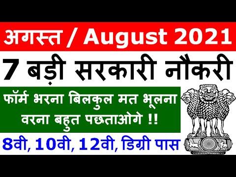 अगस्त 2021 की 7 बड़ी सरकारी नौकरी || August 2021 Top 7 Sarkari Naukri
