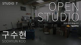 [금천예술공장] 11기 입주작가 오픈스튜디오_스튜디오 …
