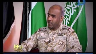 العاشرة مساء  العميد أحمد العسيري يوضح الأهداف الإيرانية في اليمن والمنطقة العربية