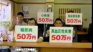 2004年頃 夫の薬丸さんと競演したアリコジャパンのCM.