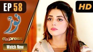 Pakistani Drama | Noor - Episode 58 | Express Entertainment Dramas | Asma, Agha Talal, Adnan Jilani