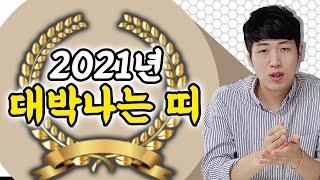 미리보는 2021년 운세 Feat 대박나는 띠 Top 3