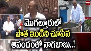 నాగబాబు హంగామా..!! Janasena Naga Babu Visits His Old House in Mogalturu | 99TV Telugu