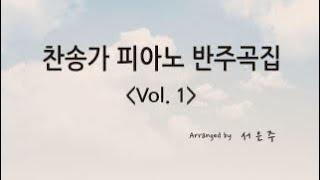 [신간 소개] 찬송가 피아노 반주곡집(악보집) vol.…