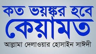কেয়ামতের ভীতি , কত ভয়ঙ্গকর হবে কেয়ামত | আল্লামা দেলাওয়ার হোসাইন সাঈদী | Saidi waz