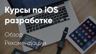 Курсы по iOS разработке. Обзор, рекомендации.