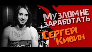 Музлом не заработать #7 - Сергей Кивин (Animal Jazz)