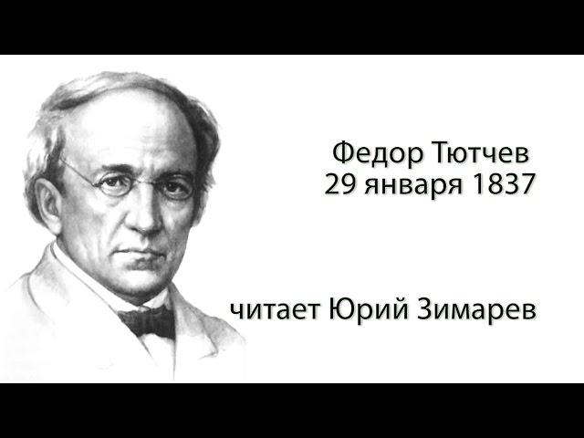 Изображение предпросмотра прочтения – ЮрийЗимарёв читает произведение «29января1837» Ф.И.Тютчева