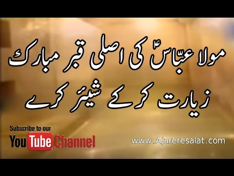 Real Grave of Hazrat Abbas A.s Must Watch *