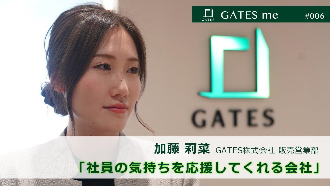 GATES me #006 加藤 莉菜「社員の気持ちを応援してくれる会社」