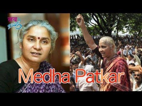 मेधा पाटकर का जीवन परिचय   Social Activist Medha Patkar Biography   Narmada Bachao Andolan