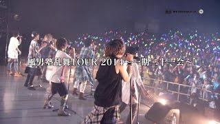 LIVE DVD & Blu-ray 「風男塾乱舞TOUR2014 ~一期二十一会~ FINAL 日比...