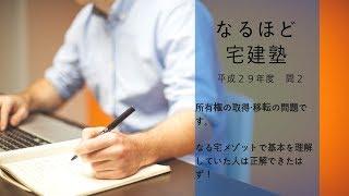 【最新】宅建平成29年度の問2を詳しく解説!独学で最短合格! thumbnail