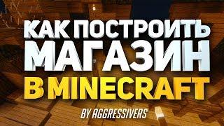 Как сделать и построить Shop (Магазин) для сервера minecraft (майнкрафт) - туториал