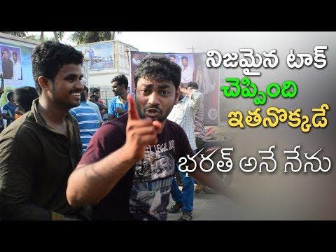 Maheshbabu Fans Response after Watching Bharat ane Nenu Movie benefit Show Talk thumbnail