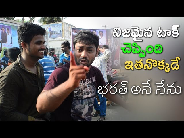 Maheshbabu Fans Response after Watching Bharat ane Nenu Movie benefit Show Talk