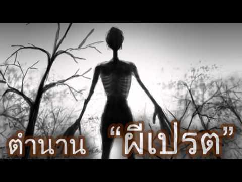 ผีเปรต ตำนานผีไทย ผีเปรต
