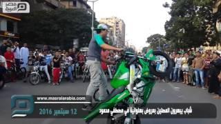 مصر العربية | شباب يبهرون المصلين بعروض بهلوانية في مصطفي محمود