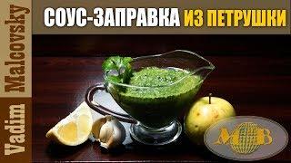 Рецепт Соус-заправка из петрушки или универсальный зелёный соус с яблоком и чесноком. Мальковский В.