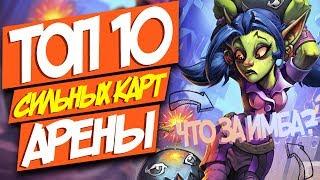 Арена Hearthstone  - ТОП 10 сильных карт на Арене, но слабых в Ладдере! 🌴