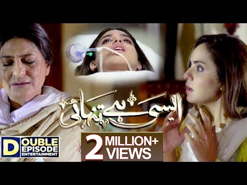 Aisi Hai Tanhai - Episode 7 & 8 - 29th Nov 2017  - ARY Digital Drama