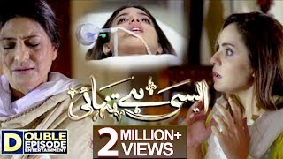 vuclip Aisi Hai Tanhai Episode 5 & 6 - 22nd Nov 2017 - ARY Digital [Subtitle Eng]