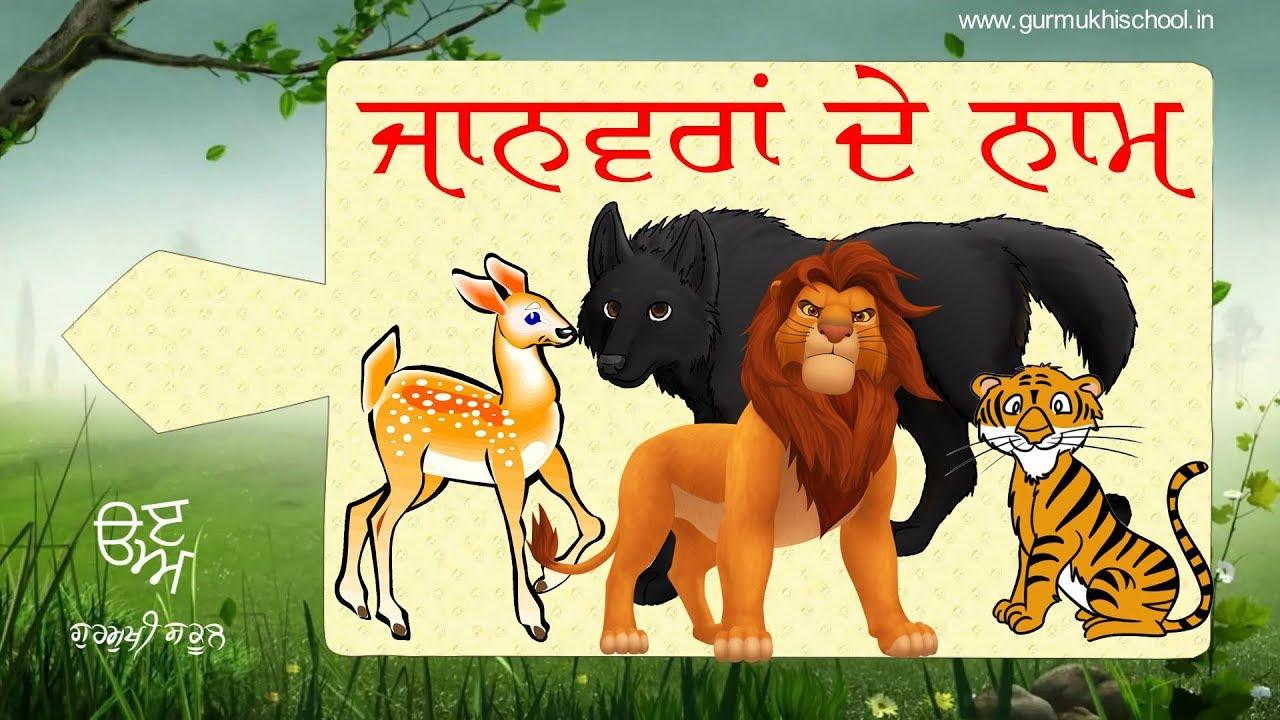 Discover Animals | ਜਾਨਵਰਾਂ ਦੇ ਨਾਮ | Gurmukhi School | ਗੁਰਮੁਖੀ ਸਕੂਲ