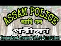 Assam Police Recruitment// 10 টা লাগতিয়াল প্ৰশ্ন// Importent Question Answer For Assam Police//