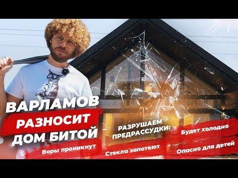 ВАРЛАМОВ РАЗНОСИТ ФАХВЕРКОВЫЙ ДОМ // Испытываем фахверк