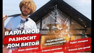 видео Деревянные окна в Краснодаре, Сочи по низкой цене. Сравнить стоимость и сделать заказ на Ваш Дом.Кубань