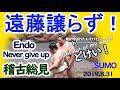 遠藤意地を見せる!All star SUMO!!! Kakuryu Endo Mitakeumi 稽古総見#3  2019 #大相撲 #稽古総見 #九月場所 #sumo
